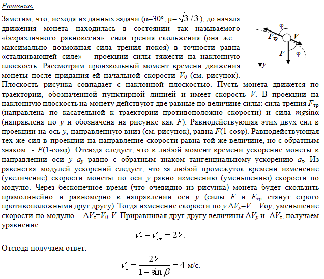 физике олимпиадные решебник по задачи