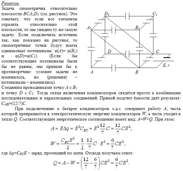 Олимпиадные задания по математике с решениями для 8 класса школьный этап
