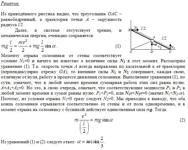 задачи по физике 10 класс олимпиада
