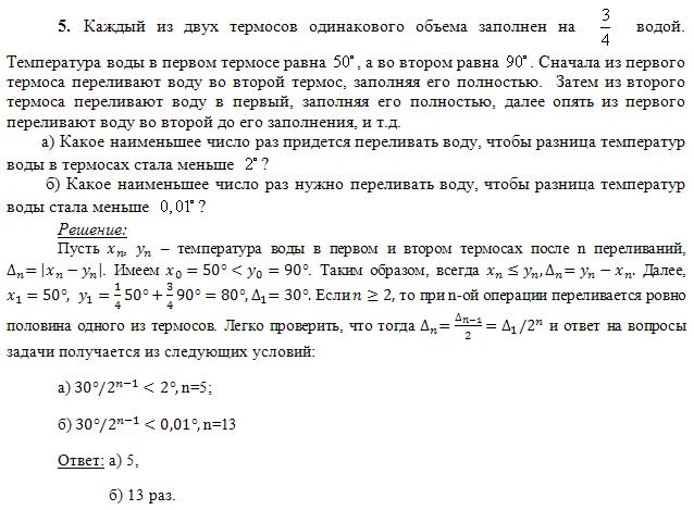 Задачи по математике 8 класса с решением и ответами